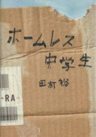 【中古】 ホームレス中学生 /田村裕【著】 【中古】afb