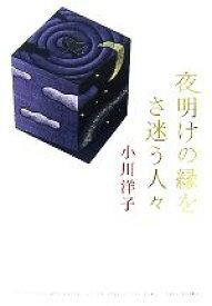 【中古】 夜明けの縁をさ迷う人々 /小川洋子【著】 【中古】afb