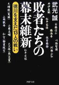 【中古】 敗者たちの幕末維新 徳川を支えた13人の戦い PHP文庫/武光誠【著】 【中古】afb