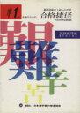 【中古】 準1級 合格のための合格捷径 難関漢検準1級への近道。 /日本漢字教育振興会(編者) 【中古】afb