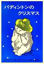 【中古】 パディントンのクリスマス 世界傑作童話シリーズ パディントンの本2パディントンの本/マイケルボンド【著】,松岡享子【訳】 【中古】afb