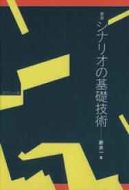 【中古】 新版 シナリオの基礎技術 /新井一(著者) 【中古】afb