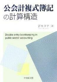 【中古】 公会計複式簿記の計算構造 /宮本幸平【著】 【中古】afb