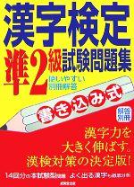 【中古】 書き込み式 漢字検定準2級試験問題集 /成美堂出版編集部【編】 【中古】afb