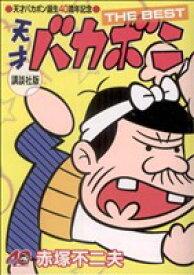 【中古】 天才バカボン誕生40周年記念 天才バカボン THE BEST 講談社版 KCDX/赤塚不二夫(著者) 【中古】afb