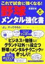 【中古】 これで試合に強くなる!野球メンタル強化書 /高畑好秀【著】 【中古】afb