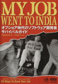 【中古】 My Job Went to India /C.ファウラー(著者),でびあんぐる監訳(著者) 【中古】afb