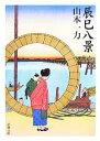 【中古】 辰巳八景 新潮文庫/山本一力【著】 【中古】afb