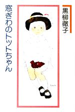 【中古】 窓ぎわのトットちゃん /黒柳徹子【著】 【中古】afb