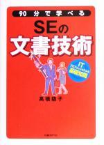【中古】 90分で学べるSEの文書技術 /高橋慈子(著者) 【中古】afb