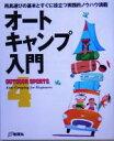 【中古】 オートキャンプ入門 OUTDOOR SPORTS4/旅行・レジャー・スポーツ(その他) 【中古】afb
