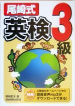 【中古】 尾崎式英検3級 /尾崎哲夫(著者) 【中古】afb