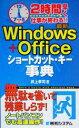 【中古】 最新Windows+Officeショートカット・キー事典 2時間早く仕事が終わる!! /井上孝司(著者) 【中古】afb