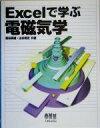 【中古】 Excelで学ぶ電磁気学 /新田英雄(著者),山本将史(著者) 【中古】afb