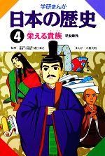 【中古】 学研まんが 日本の歴史(4) 栄える貴族 /大倉元則【画】 【中古】afb