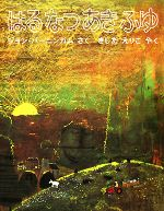 【中古】 はるなつあきふゆ /ジョンバーニンガム【作】,岸田衿子【訳】 【中古】afb