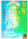 【中古】 少年アリス 河出文庫/長野まゆみ【著】 【中古】afb