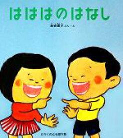 【中古】 はははのはなし かがくのとも傑作集5/加古里子【著】 【中古】afb
