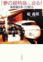 【中古】 「夢の超特急」、走る! 新幹線を作った男たち 文春文庫/碇義朗【著】 【中古】afb