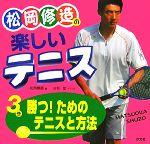 【中古】 松岡修造の楽しいテニス(3巻) 勝つ!ためのテニスと方法 /松岡修造【著】,庄司猛【イラスト】 【中古】afb