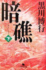 【中古】 暗礁(下) 幻冬舎文庫/黒川博行【著】 【中古】afb