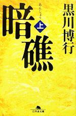 【中古】 暗礁(上) 幻冬舎文庫/黒川博行【著】 【中古】afb