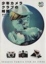 【中古】 少年カメラクラブの時間 ?文庫/藤田一咲(著者) 【中古】afb