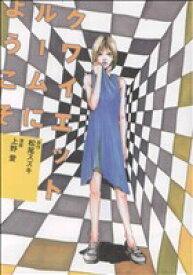 【中古】 クワイエットルームにようこそ(1) クイーンズC/上野愛(著者) 【中古】afb