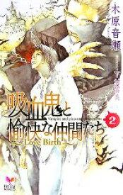 【中古】 吸血鬼と愉快な仲間たち(2) Love Birth Holly Novels/木原音瀬【著】 【中古】afb