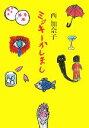 【中古】 ミッキーかしまし /西加奈子【著】 【中古】afb
