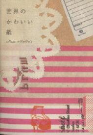 【中古】 世界のかわいい紙 /m&m&m's(著者) 【中古】afb