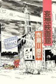 【中古】 妄想映画館 /赤瀬川原平(著者) 【中古】afb