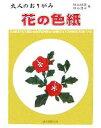 【中古】 大人のおりがみ 花の色紙 /桃谷好英,桃谷澄子【著】 【中古】afb