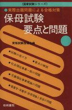 【中古】 保母試験・要点と問題 /資格試験指導会(著者) 【中古】afb