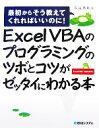 【中古】 Excel VBAのプログラミングのツボとコツがゼッタイにわかる本 最初からそう教えてくれればいいのに!Excel2…