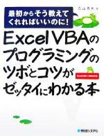 【中古】 Excel VBAのプログラミングのツボとコツがゼッタイにわかる本 最初からそう教えてくれればいいのに!Excel2007/2003対応 /立山秀利【著 【中古】afb