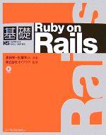 【中古】 基礎Ruby on Rails /黒田努(著者),佐藤和人(著者) 【中古】afb