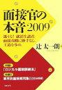 【中古】 面接官の本音(2009) /辻太一朗【著】 【中古】afb