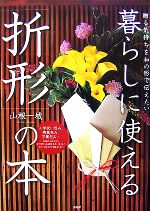 【中古】 暮らしに使える「折形」の本 贈る気持ちを和の形で伝えたい /山根一城【著】 【中古】afb