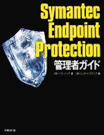 【中古】 Symantec Endpoint Protection管理者ガイド /シマンテック【著】,エムケイ・スクエア【編】 【中古】afb