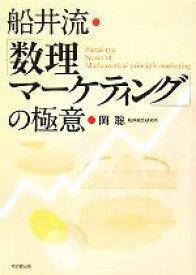 【中古】 船井流・「数理マーケティング」の極意 DO BOOKS/岡聡【著】 【中古】afb