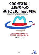 【中古】 900点突破!上級者への新TOEIC Test対策 /内山九十九【著】 【中古】afb