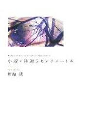 【中古】 小説・秒速5センチメートル ダ・ヴィンチブックス/新海誠【著】 【中古】afb