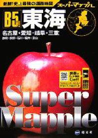 【中古】 B5判東海道路地図 スーパーマップル/昭文社 【中古】afb