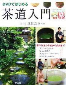 【中古】 DVDではじめる 茶道入門 /北見宗幸【監修】 【中古】afb
