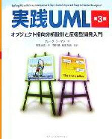 【中古】 実践UML 第3版 オブジェクト指向分析設計と反復型開発入門 /クレーグラーマン【著】,依田光江【訳】,今野睦,依田智夫【監訳】 【中古】afb