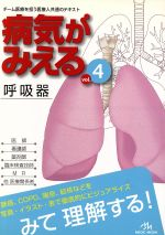 【中古】 病気がみえる 第1版(vol.4) 呼吸器 /医療情報科学研究所(著者) 【中古】afb