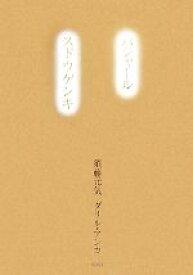 【中古】 バシャール スドウゲンキ /須藤元気,ダリルアンカ【著】 【中古】afb