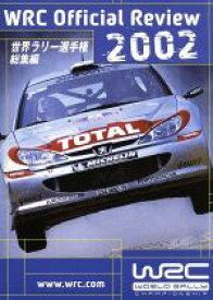 【中古】 世界ラリー選手権 2002総集編 /(モータースポーツ) 【中古】afb