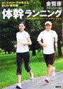 【中古】 「体幹」ランニング カリスマコーチが教える走りの「新常識」 /金哲彦【著】 【中古】afb